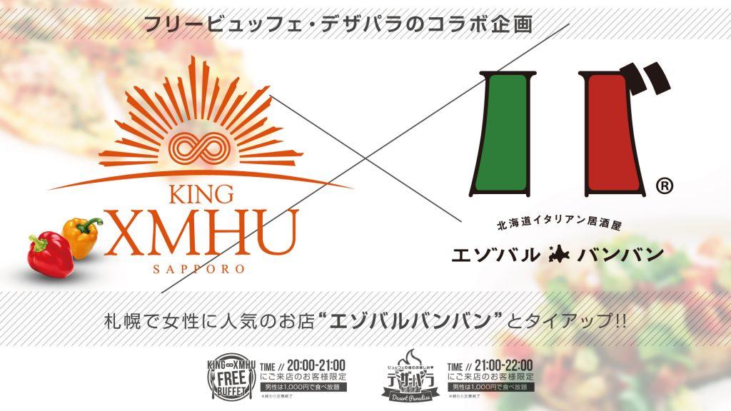 KING∞XMHU × エゾバル バンバン