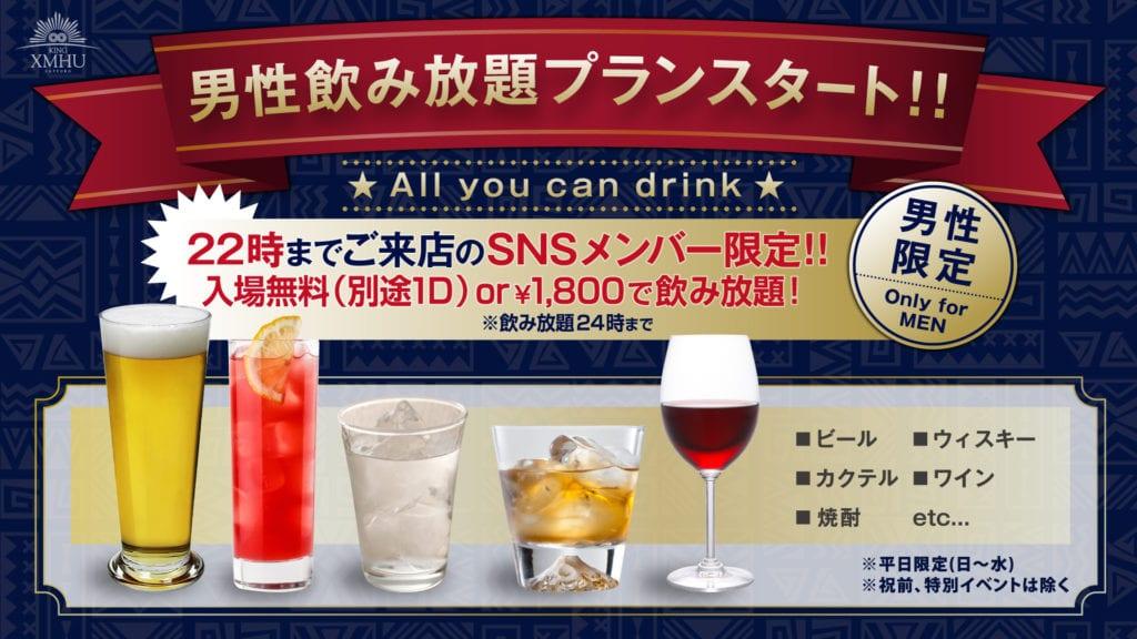 男性飲み放題プランスタート!! ★ All you can drink ★