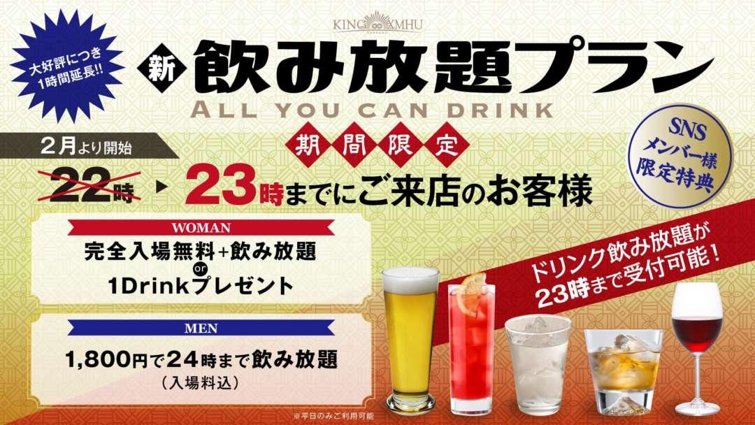 新・飲み放題プラン -ALL YOU CAN DRINK-