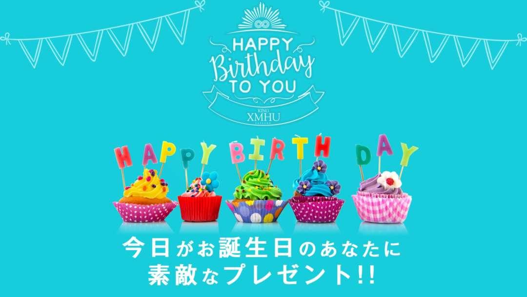 今月が誕生日のあなたに素敵なプレゼント!!