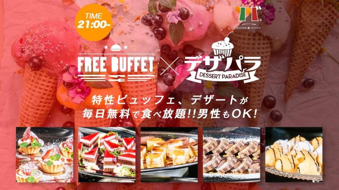FREE BUFFET × デザパラ -DESSERT PARADISE-