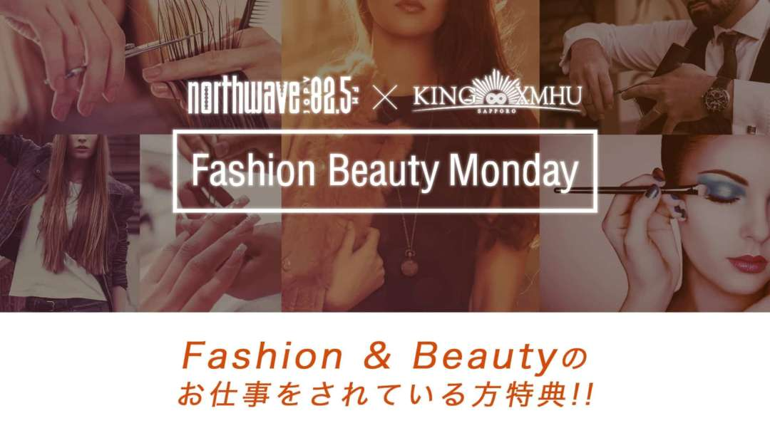 Fashion Beauty Monday – northwave FM82.5 × KING∞XMHU –