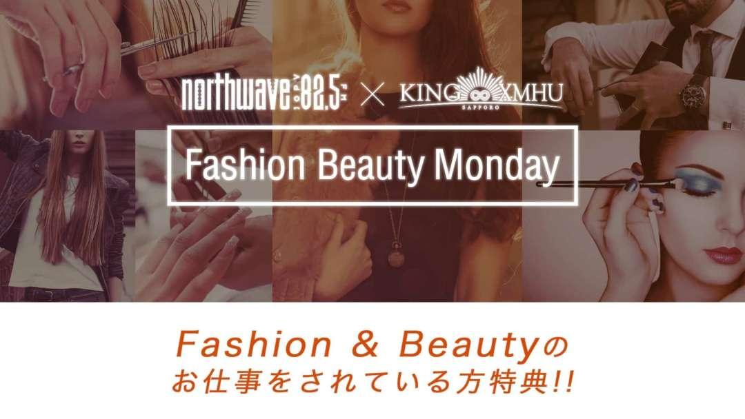 Fashion Beauty Monday – northwave FM82.5 × KING∞XMHU –