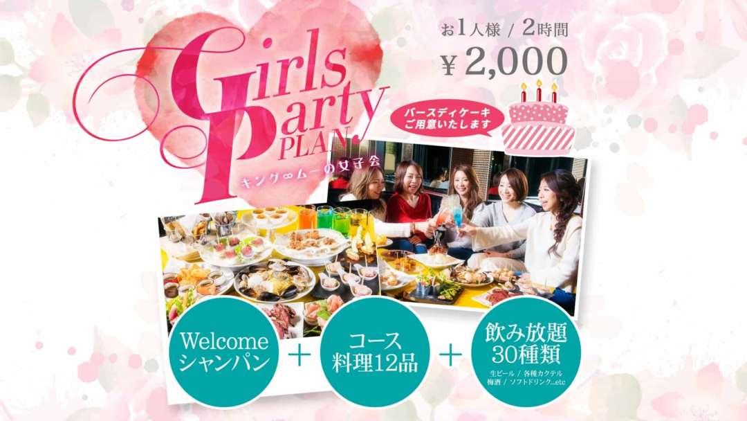 Girls Party Plan