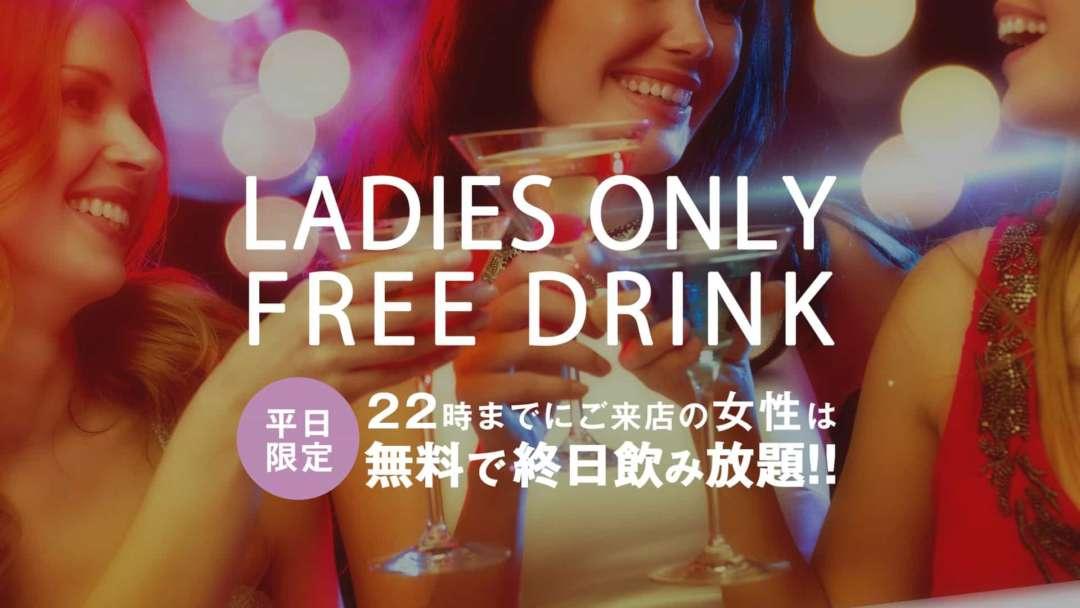22時までにご来店の女性は無料で終日飲み放題
