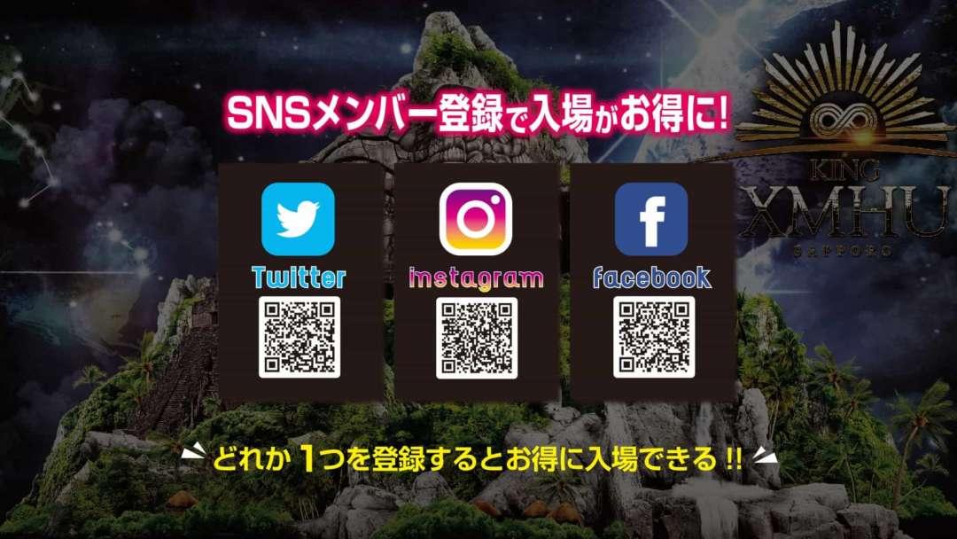SNSメンバー登録で入場がお得に!