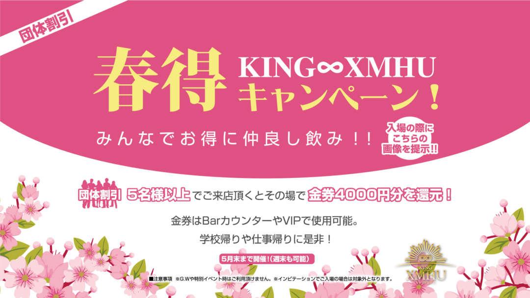 KING∞XMHU 春得キャンペーン