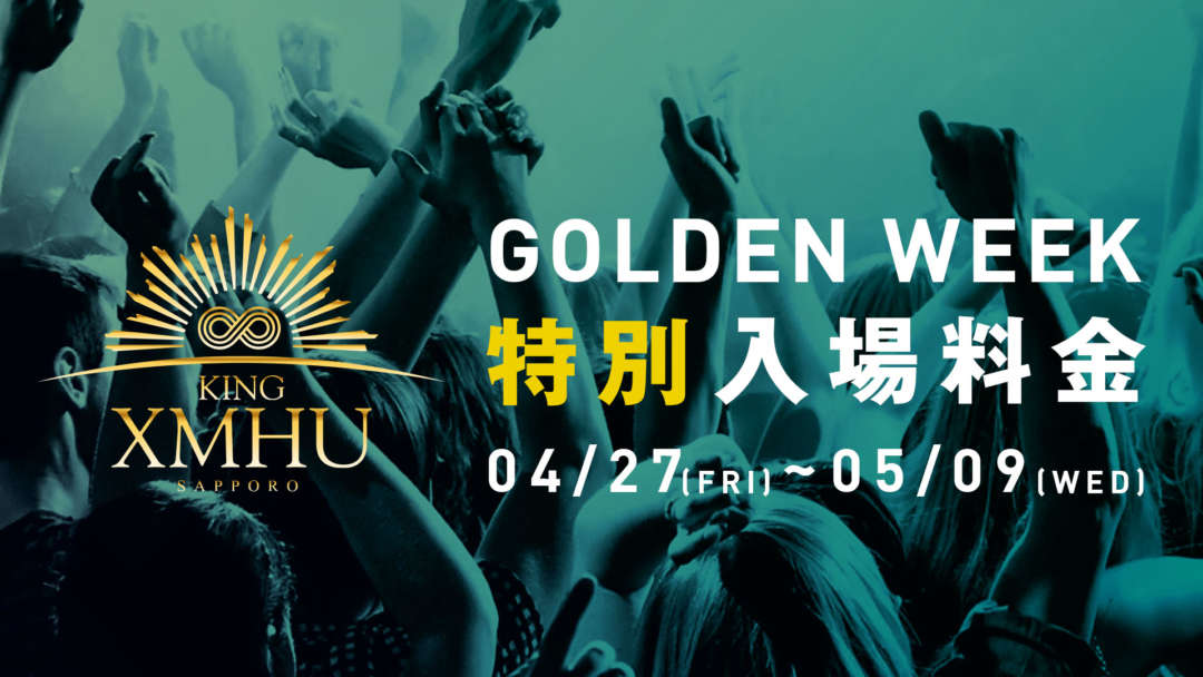 GOLDEN WEEK 特別料金案内 04/27(FRI)~05/09(WED)