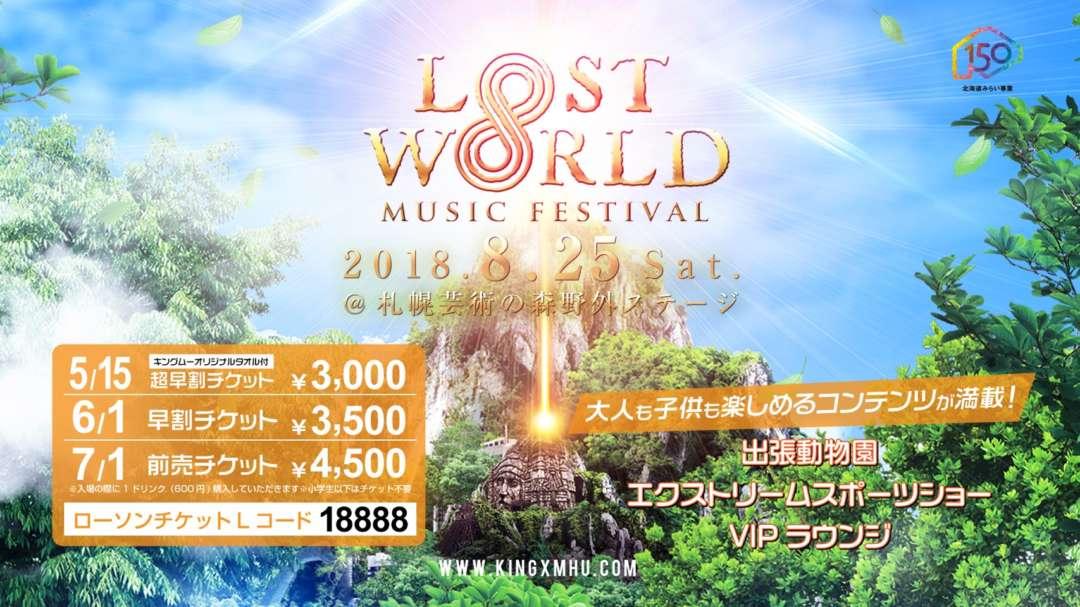 北海道に新たな野外フェス開催決定!  LOST∞WORLD MUSIC FESTIVAL
