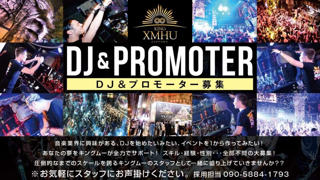 DJ & PROMOTER募集