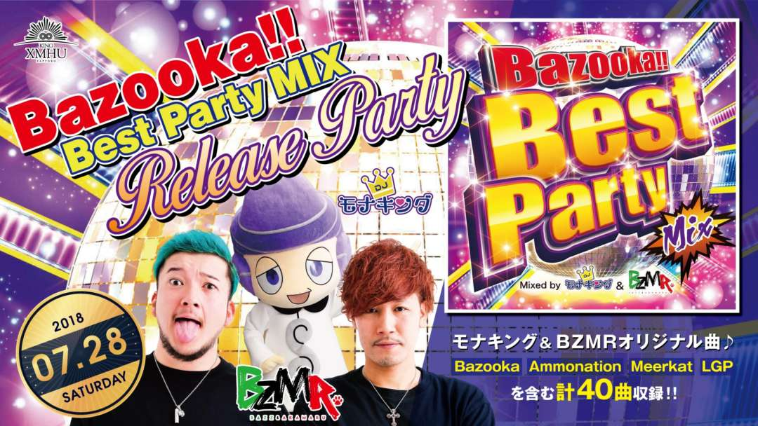 SPECIAL GUEST : BZMR / モナキング「Bazooka!!Best Party Mix」リリースパーティ