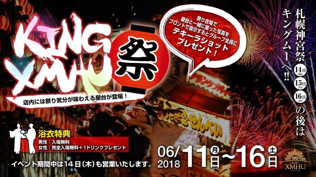 KING XMHU 祭