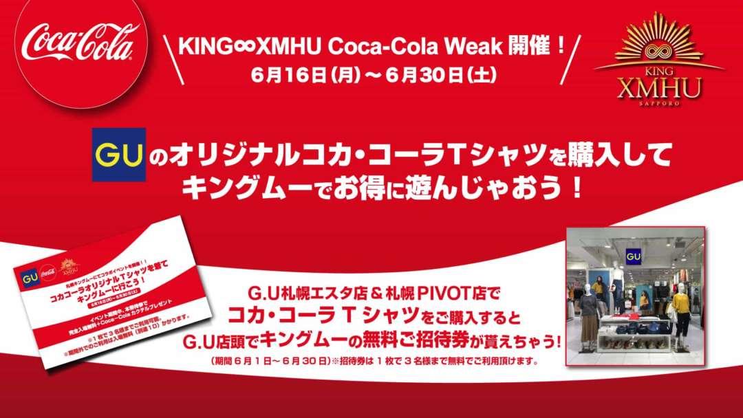 kingxmhu_cocacola_002