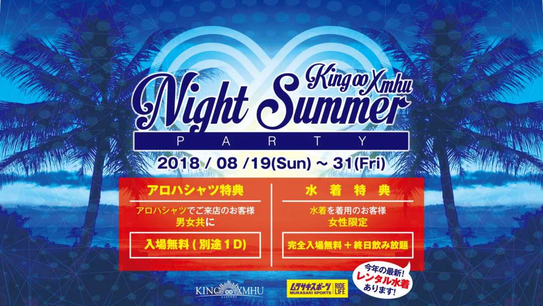 NIGHT SUMMER PARTY