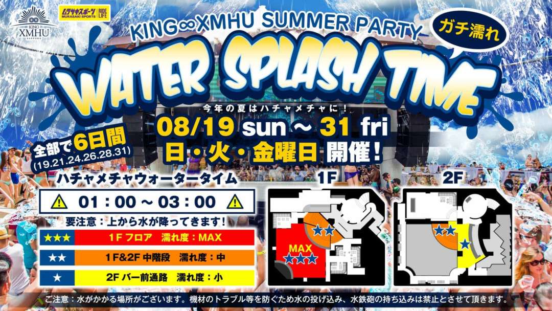 KINGXMHU SUMMER PARTY / WATER SPLASH TIME