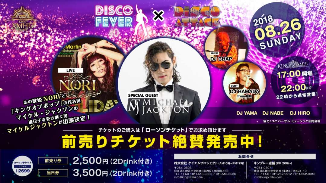 DISCO FEVER 40 × DISCO ATTACK