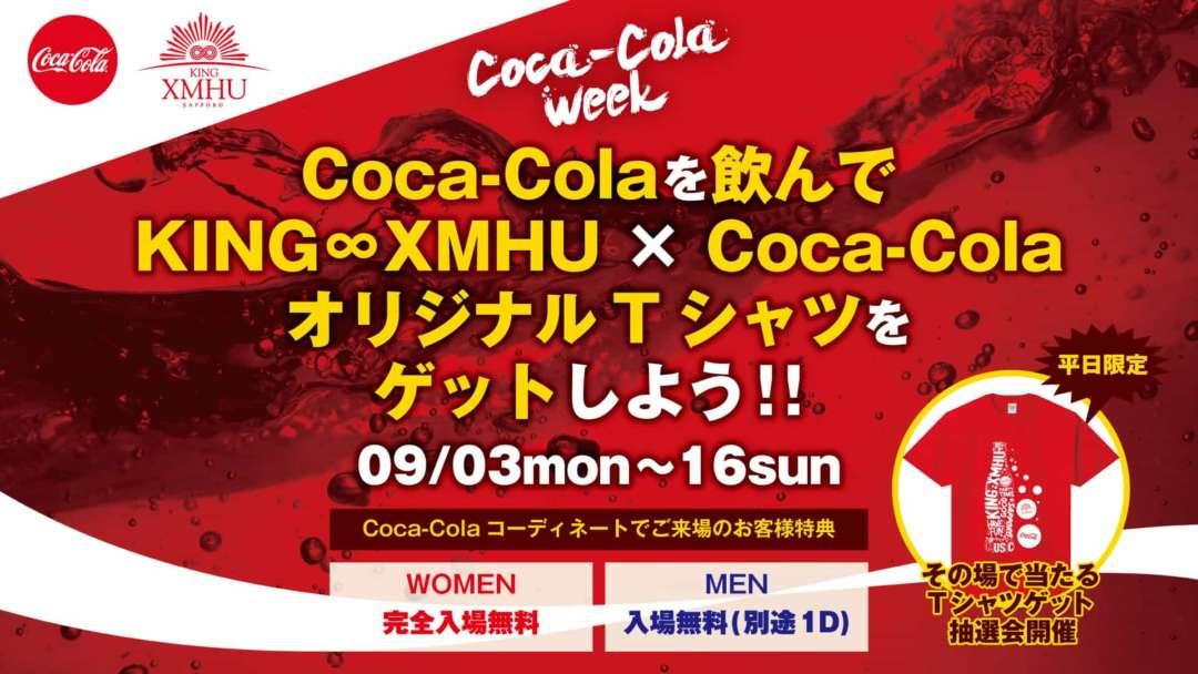 KINGXMHU Coca Cola Weekを開催!