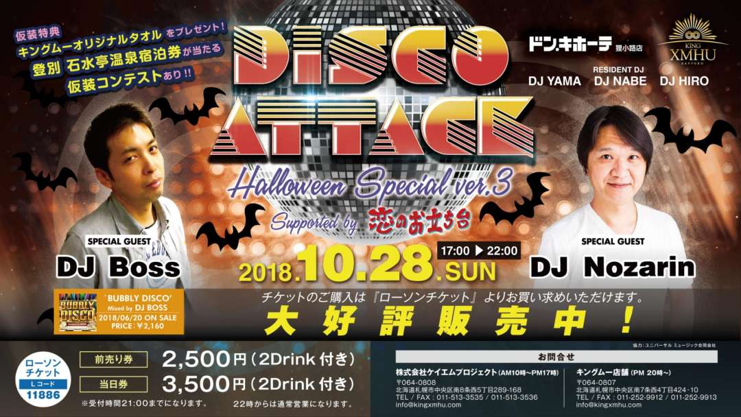 DISCO ATTACK Halloween Special ver.3 Supported by 恋のお立ち台