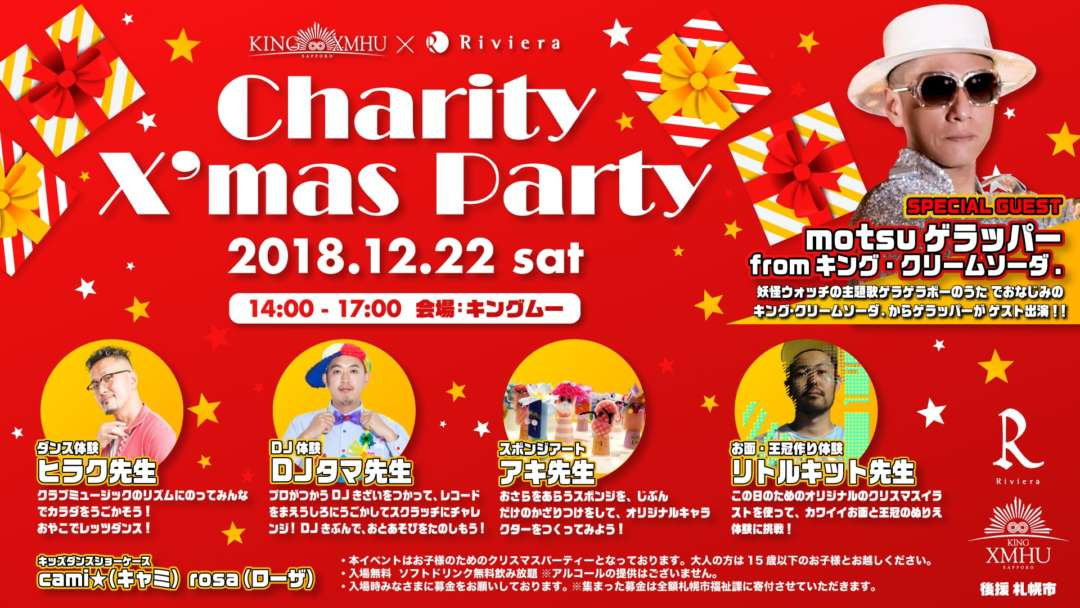 Charity X'mas Party