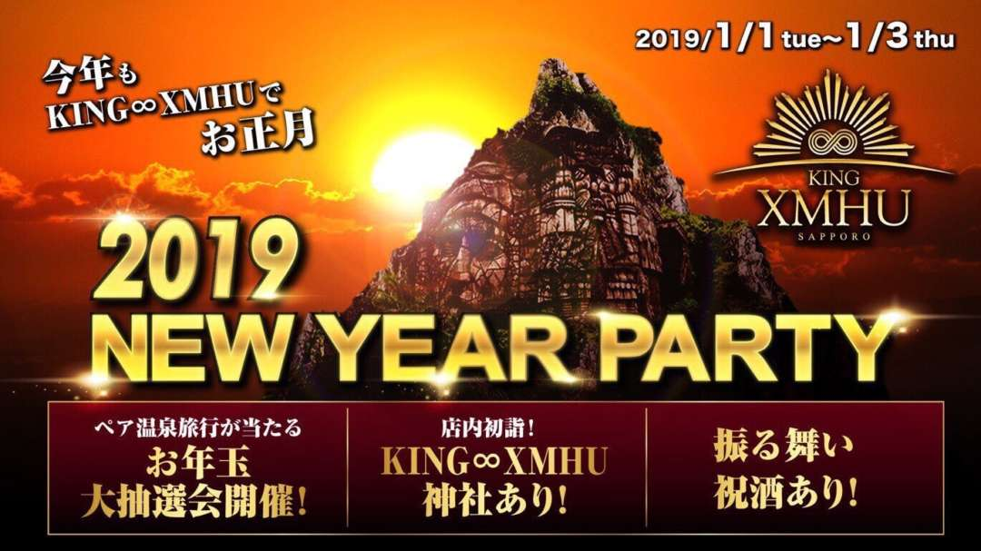 2019 NEW YEAR PARTY
