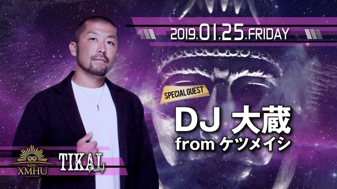 SPECIAL GUEST: DJ 大蔵 from ケツメイシ