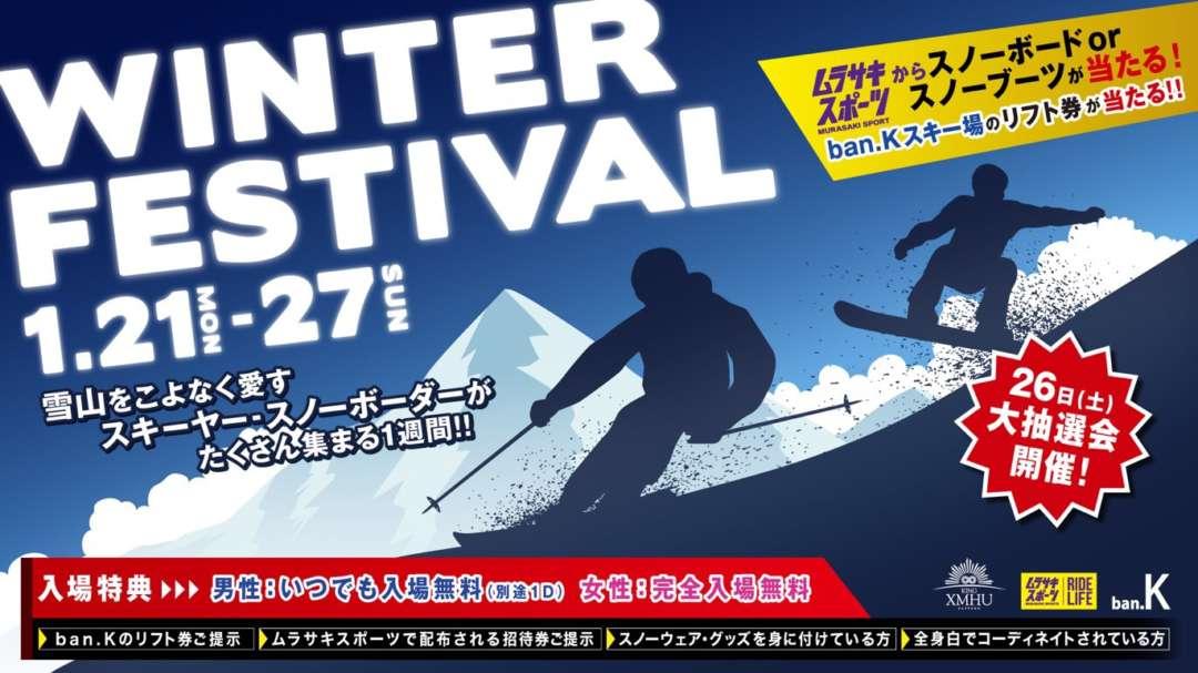 KING∞XMHU Winter Festival開催!