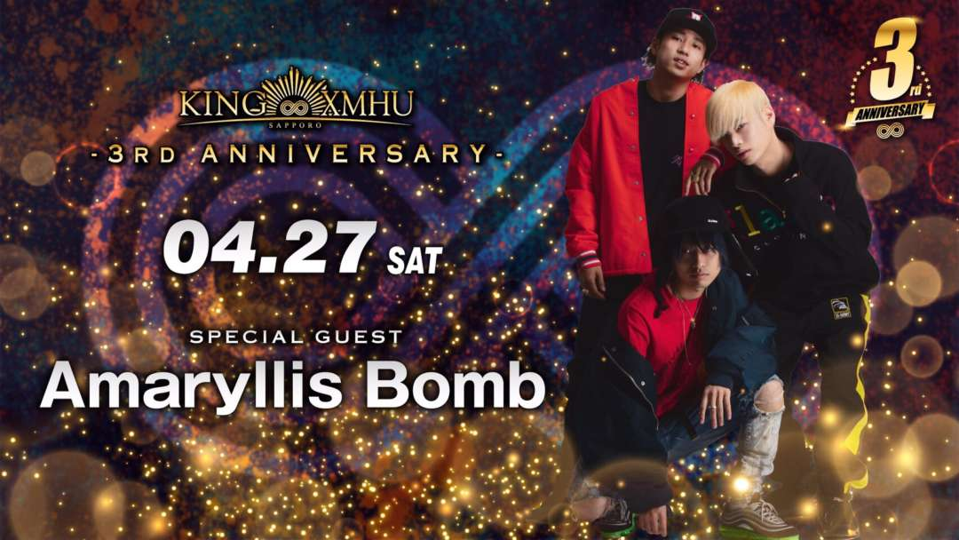 SPECIAL GUEST : AMARYLLIS BOMB