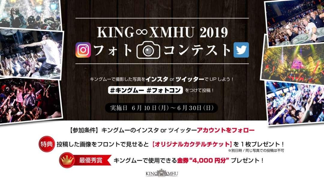 KING XMHU フォトコンテスト