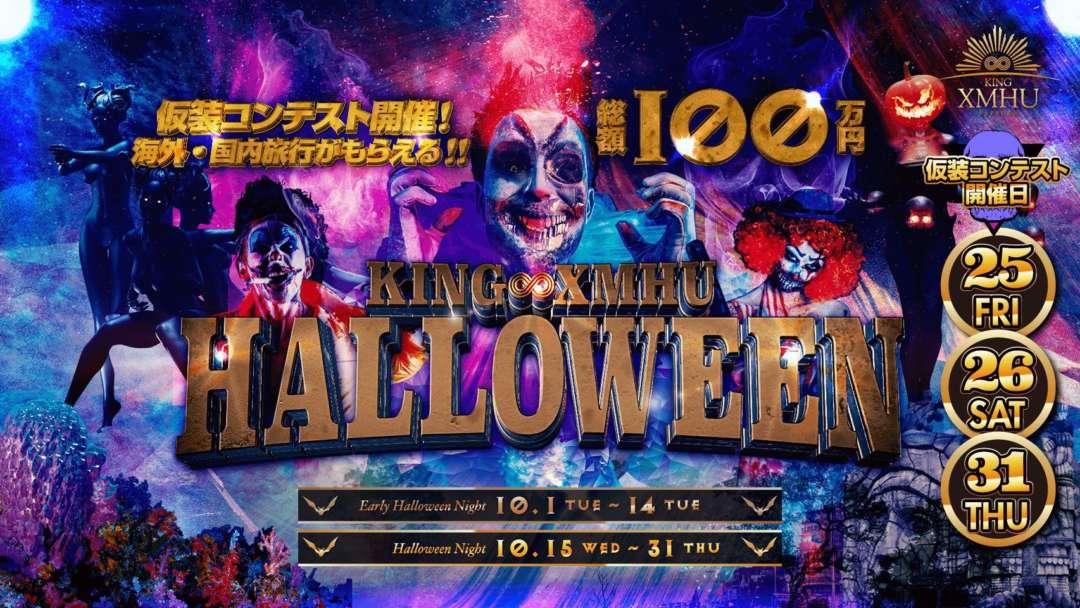 Halloween×KING∞XMHU