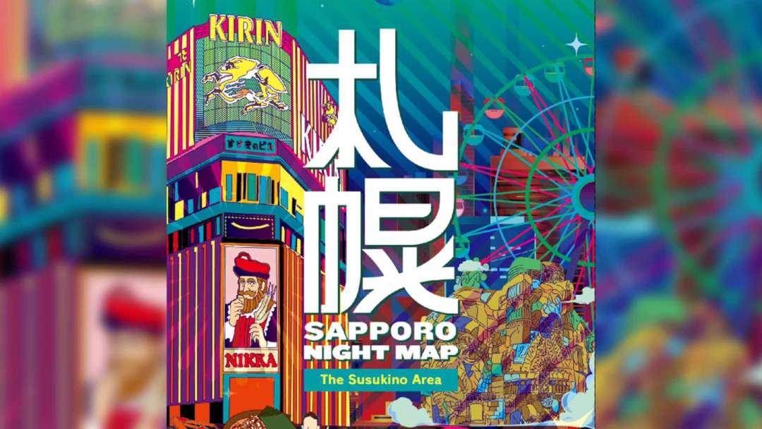 札幌 NIGHT MAP ~すすきのエリア~
