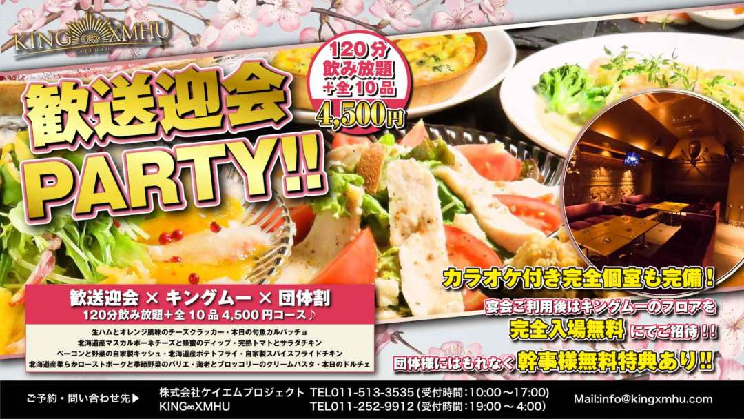【送別会・歓迎会はKING∞XMHUでPARTY!】