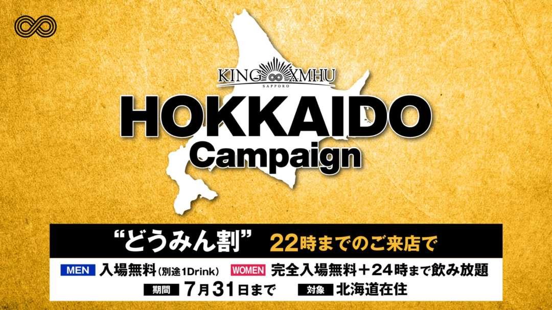 HOKKAIDO Campaign