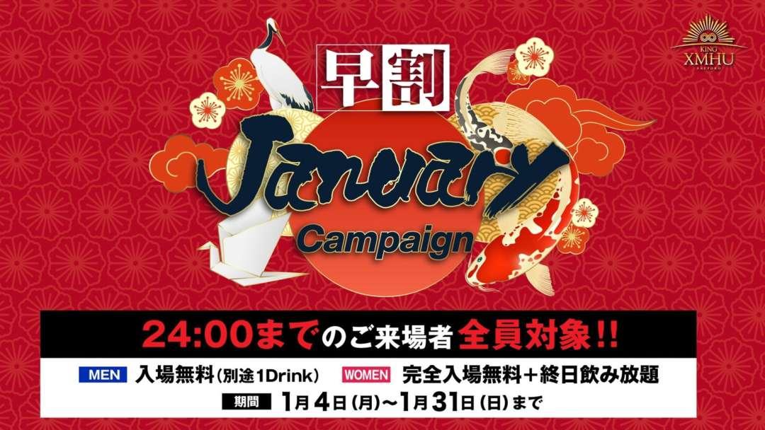 KING∞XMHU January早割campaign