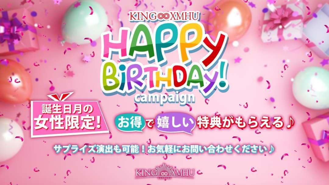 HappyBirthDay×KING∞XMHU