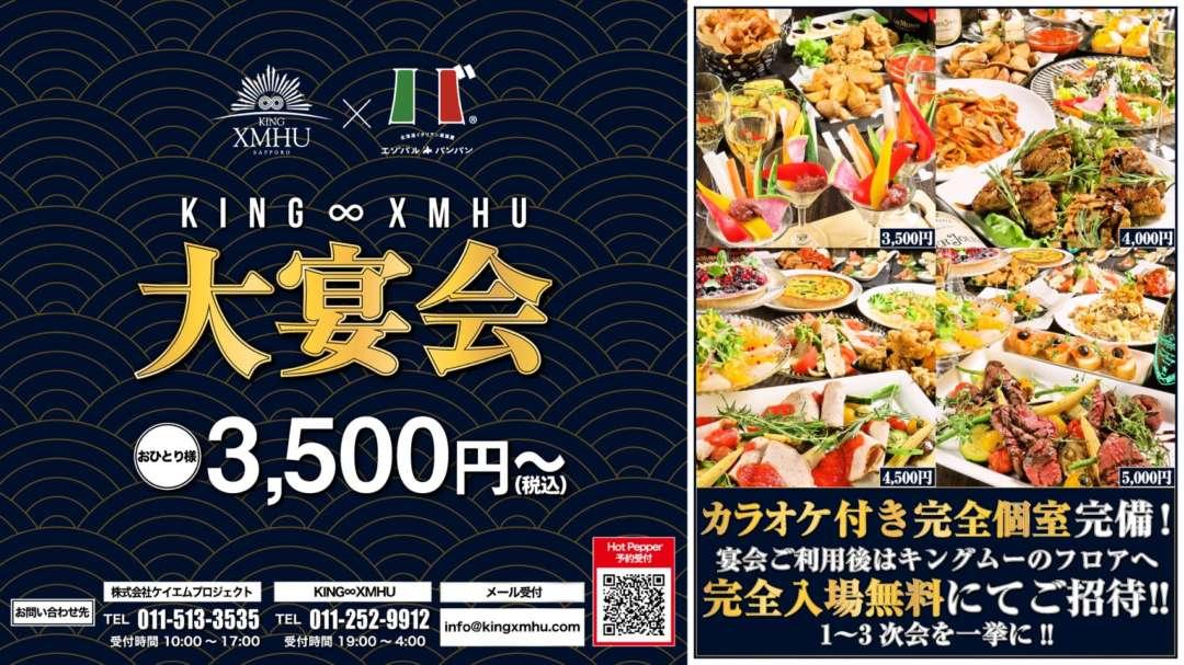 KING∞XMHU Party Plan – キングムーで大宴会 –