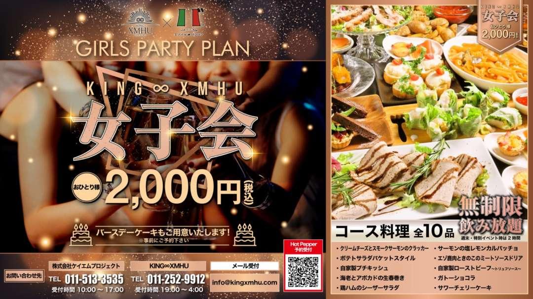 Girls Party Plan – キングムーの女子会 –